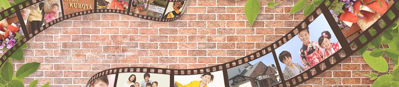 スタジオ撮影 | 山梨県甲府の写真撮影・記念撮影・証明写真・出張撮影など窪田写真事務所